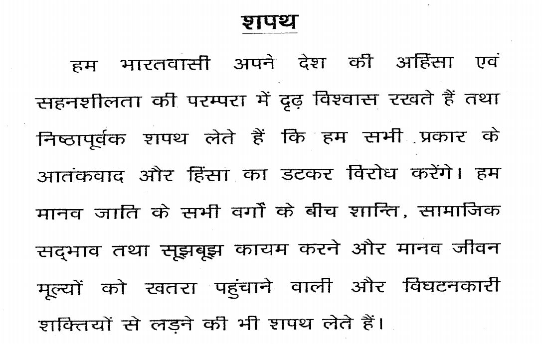 pledge in hindi for students
