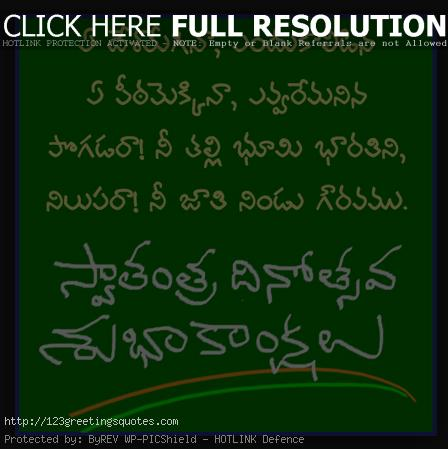 Happy Independence Day Telugu