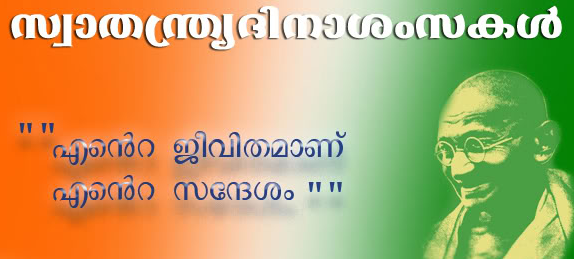 Happy Independence Day Malyalam