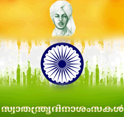 Happy Independence Day Malyalam Wishes