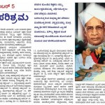 Essay-speech- on-Teacher's Day-in-kannada