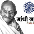 gandhi-jayyanthi-essay-speech