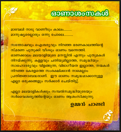happy-onam-wishes-images-in-malayalam-language-pictures-download