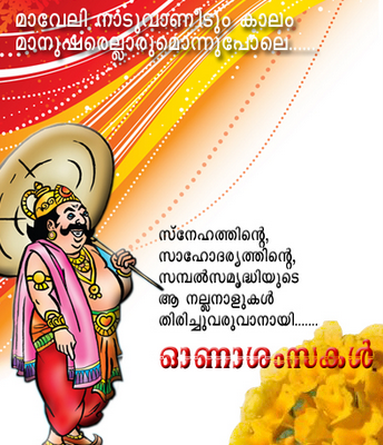 happy-onam-wishes-images-in-malayalam-pictures-download
