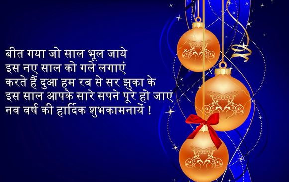 2015 best new year wishes messages in hindi language font with images greetings text sms on