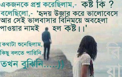 bengali whatsapp love status