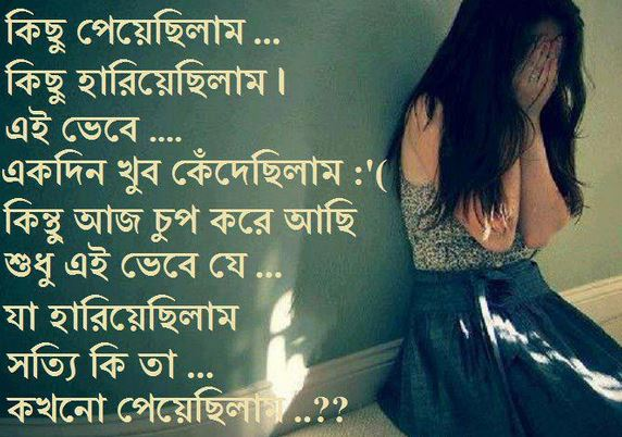 bengali whatsapp sad love status
