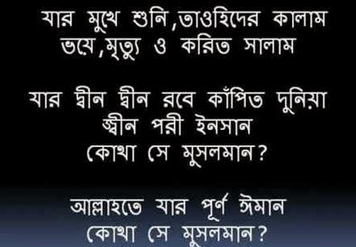 best bengali whatsapp status