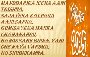 happy new year wishes quotes in nepali greetings wallpapers images sms nice best pictures