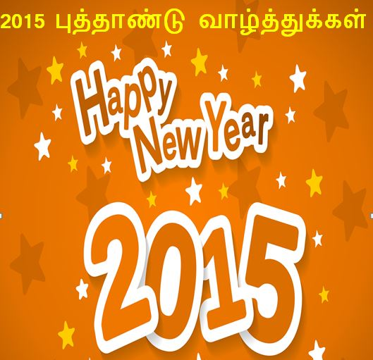 New Year 2015 2016 Wishes Quotes in tamil font language greetings wallpapers images sms nice best