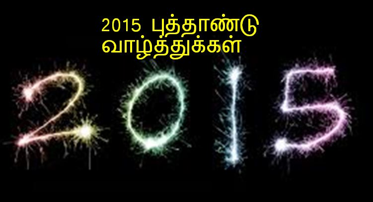 Whatsapp facebook 2015 New Year Wishes Quotes in tamil font language greetings wallpapers images sms nice best