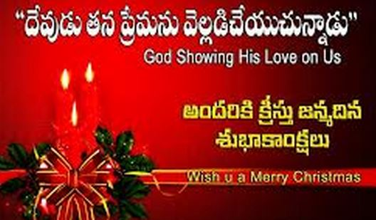 37 Best Happy New Year & Christmas Wishes Cards in Telugu Language Font Whatsapp Facebook With Images Greetings