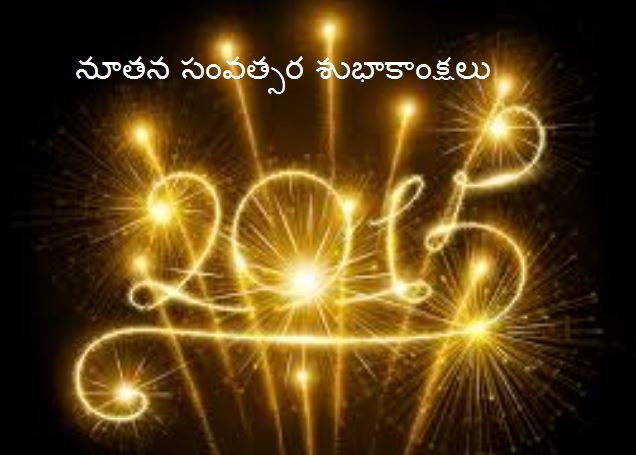 best happy new year wishes in telugu language font images greetings cards facebook whatsapp newyear