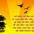 best-hindi-new-year-wishes-sms-greetings-happy-newyear-whatsapp-images-2015-video good Happy New Year Wishes Quotes in Nepali greetings wallpapers images sms nice best 2015
