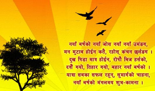 good happy new year wishes quotes in nepali greetings wallpapers images sms nice best 2015