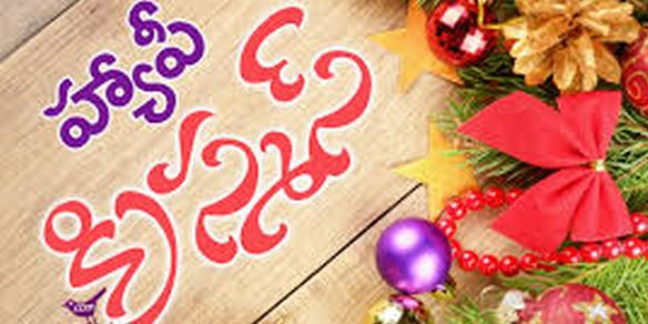 2015, 2016, 2017,cards Telugu,christmas wishes in Telugu, christmas wishes messages,christmas wishes messages 2014,christmas wishes messages 2015,christmas wishes messages 2016,christmas wishes messages in Telugu,christmas wishes messages with images, christmas wishes messages with pics, christmas wishes messages with picturs,christmas wishes quotes, christmas wishes quotes in Telugu, christmas wishes words,christmas wishes words in Telugu,Telugu christmas ecards, Telugu christmas greetings,Telugu christmas greetings 2014,Telugu christmas greetings 2015,Telugu christmas greetings 2016,Telugu christmas wishes messages,Telugu christmas wishes quotes,Telugu christmas wishes words,Telugu give a great christmas wish, give a great christmas wish, give a great christmas wish in Telugu, merry christmas in Telugu