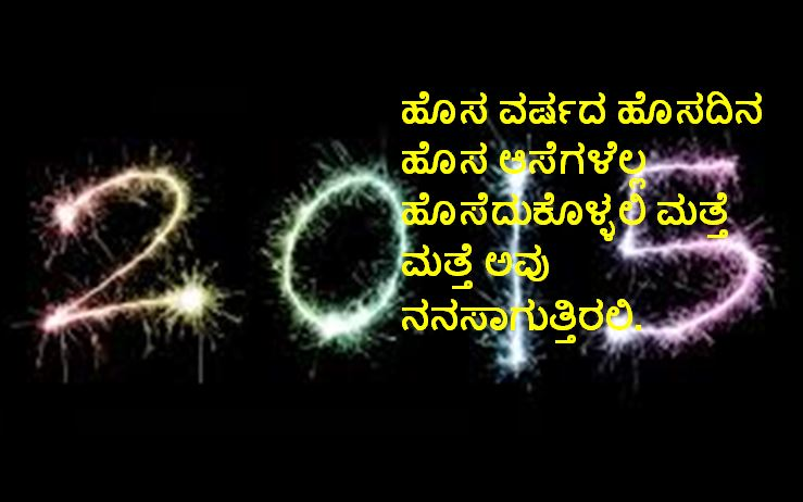 kannada happy new year 2015 wishes messaes images greeting cards in kannada language font wall paper