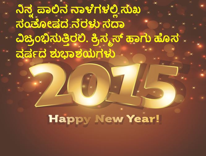 new year 2015 wishes messaes images greeting cards in kannada language font