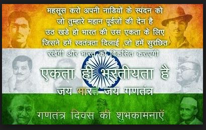 26th January 2015 Indian Republic Day Essay in Hindi Speech PDF Free Download