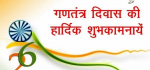 Republic Day Images Wishes in hindi