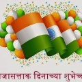 Republic Day Speech In Hindi 26 January Essay PDF Free Download for Students Teachers Lecturers Kids
