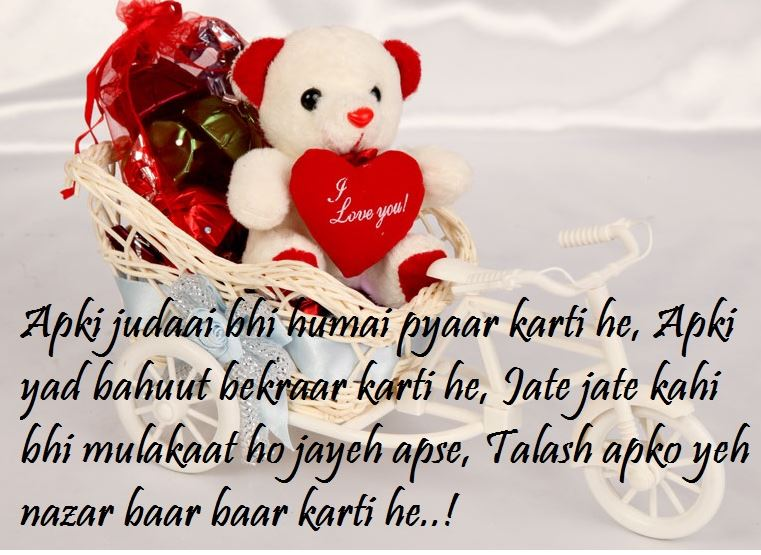 Valentines day Message in Hindi Poems Whatsapp Pics SMS Facebook
