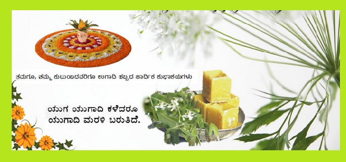 BEst ugadi wishes kannada images picture 2015