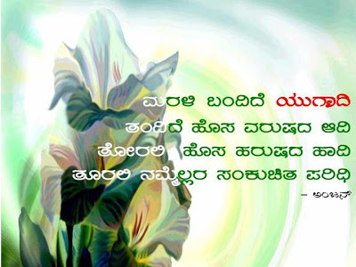 good ugadi wishes kannada images picture 2015
