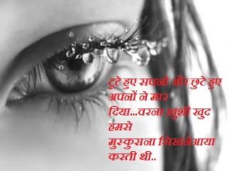 100 Sad Whatsapp status quotes in Hindi