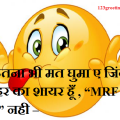 funny-whatsapp-status-message-in-hindi