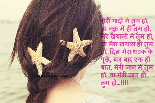 hindi whatsapp love status