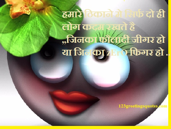 very-funny-whatsapp-status-message-in-hindi-with -image