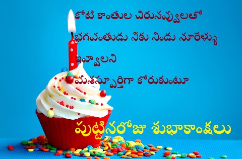 Happy Birthday in Telugu