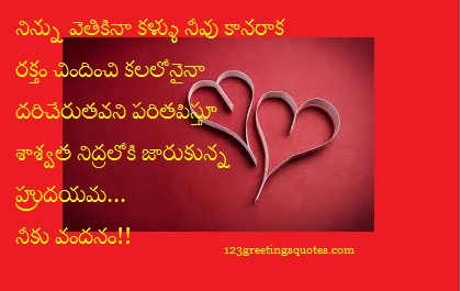 Telugu Poems on LOVE