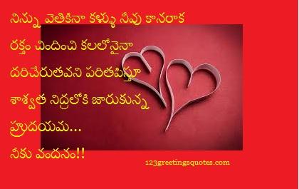 Telugu Poems on LOVE
