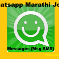 Whatsapp Marathi Jokes Messages {Msg SMS}