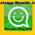 Whatsapp Marathi Jokes Messages {Msg SMS}
