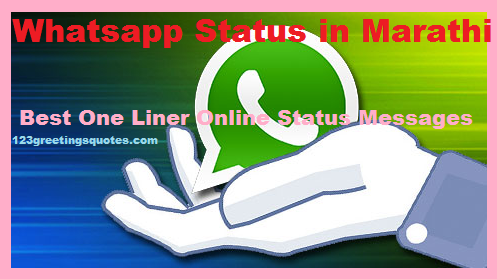 Whatsapp Status in Marathi - Best One Liner Online Status Message