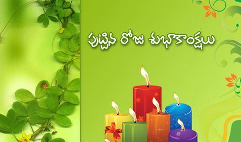 birthday greetings in telugu