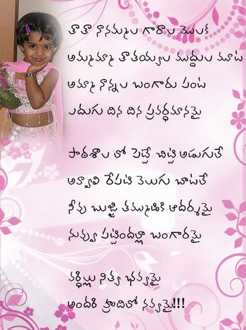 Happy Birthday In Telugu Greetings Images SMS Wishes Quotes - 61st birthday invitation in marathi