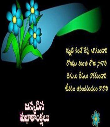 birthday wishes in telugu script