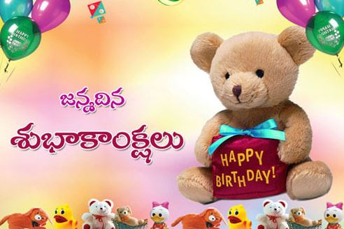 birthday wishes telugu