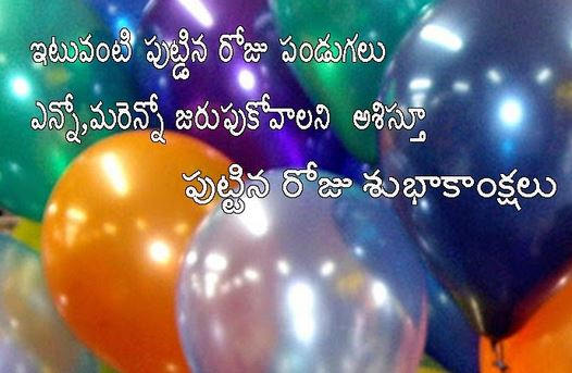 happy birthday telugu