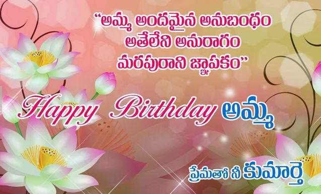 happy birthday wishes in telugu (2)