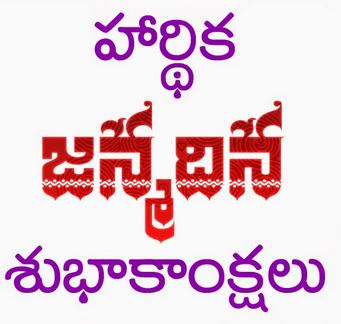 telugu birthday greetings