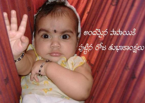 telugu birthday messages