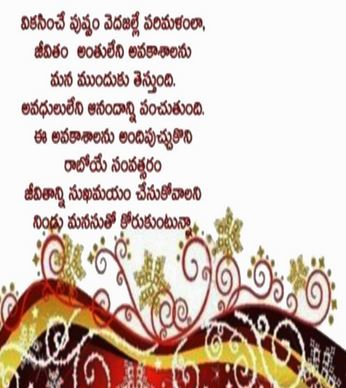 Birthday wishes in telugu font with pictures telugu happy birthday wishes m4hsunfo