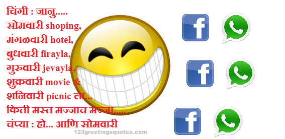 whatsapp marathi jokes images