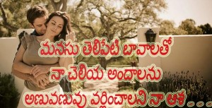 107 Whatsapp Telugu Status – Love Funny Life Messages