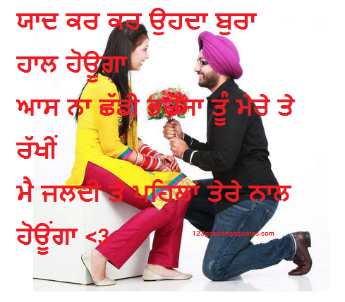 Punjabi Romantic Status for Whatsapp